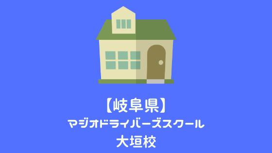 ドライバー 校 スクール 大垣 マジオ ズ