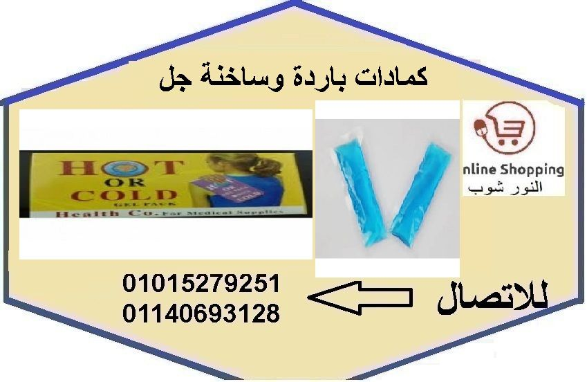 كمادات باردة وساخنة جل Hot Or Cold Gel Pack Pie Chart Letters Chart