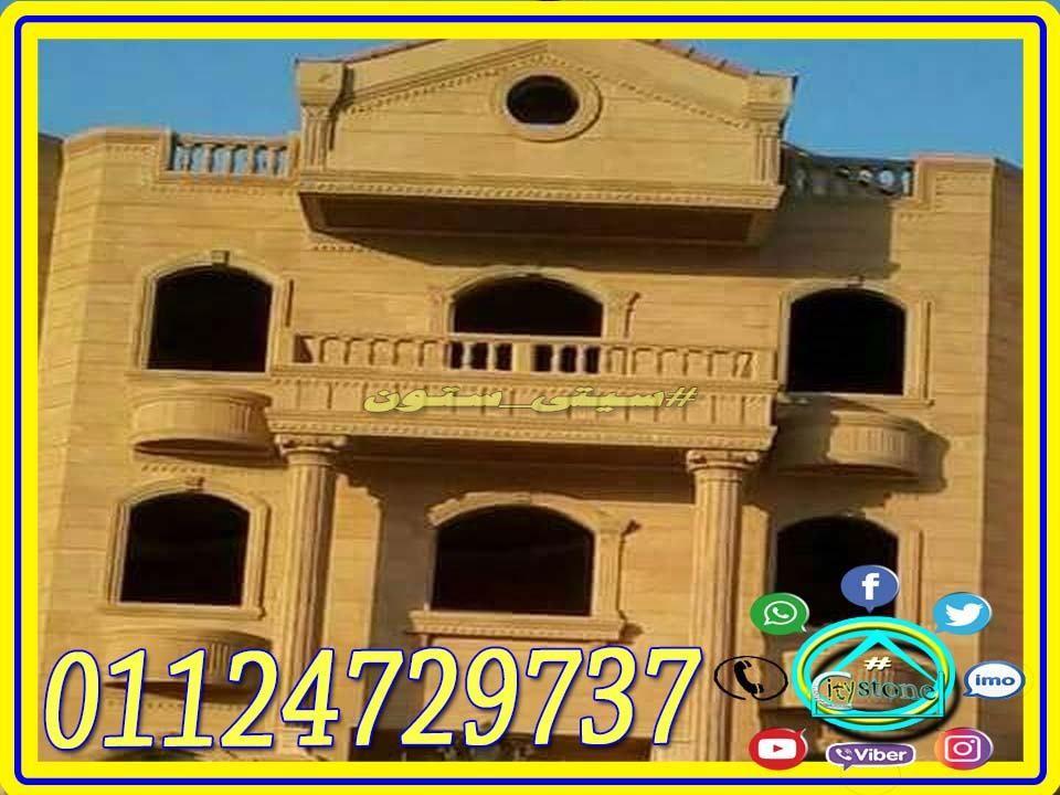صور واجهات فلل دورين حجر هاشمى 01003437483 House Styles Bird House Stone