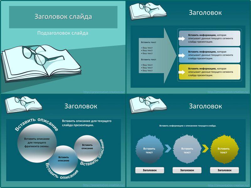 Скачать шаблоны для презентаций powerpoint бесплатно украина