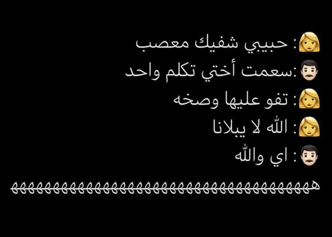 Pin By و تـر On Queen Funny Study Quotes Funny Arabic Quotes One Word Quotes