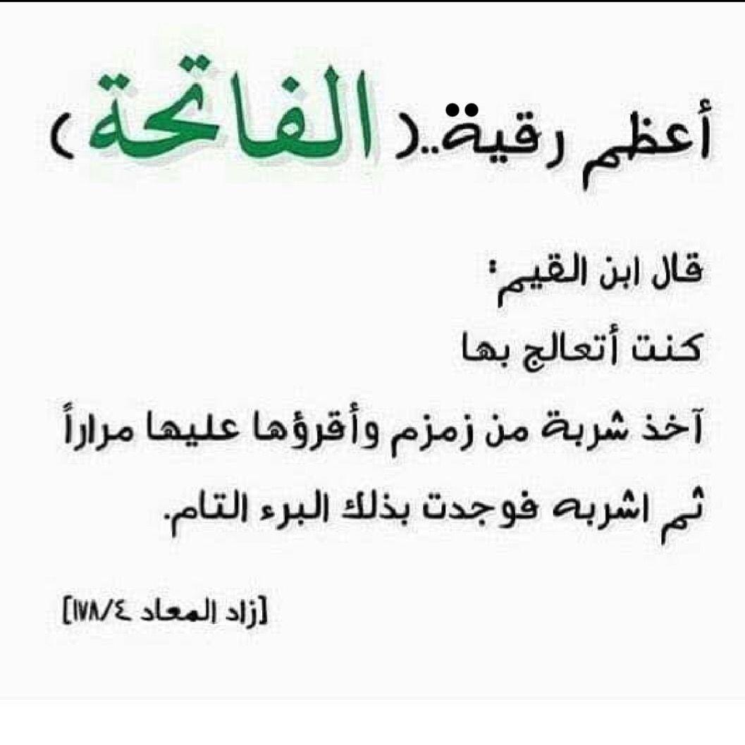 أعظم رقية فاتحة الكتاب سورة الفاتحة ابن القيم Islamic Quotes Allah Love Islamic Pictures