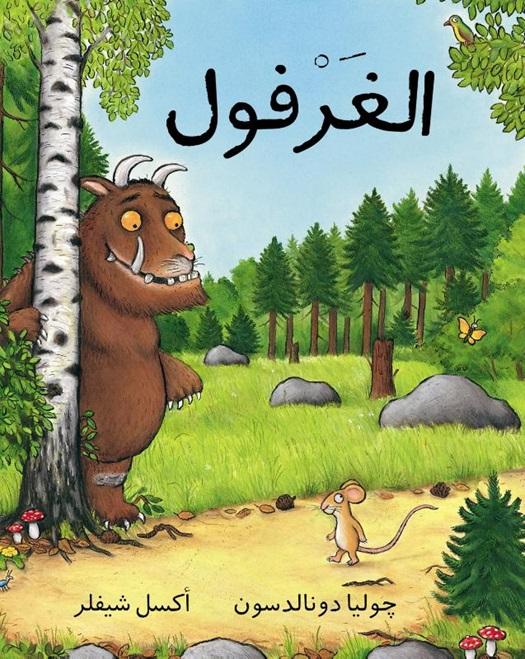 The Gruffalo Al Gharfoul Arabic Edition Julia Donaldson Axel Scheffler Nadia Fouda Andy Smart E Book 9789927101601 In 2021 The Gruffalo Lezen Prentenboeken