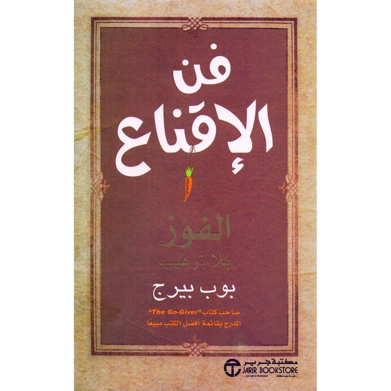 فن الاقناع الفوز بلا ترهيب Self Development Books Arabic Books Art Of Persuasion