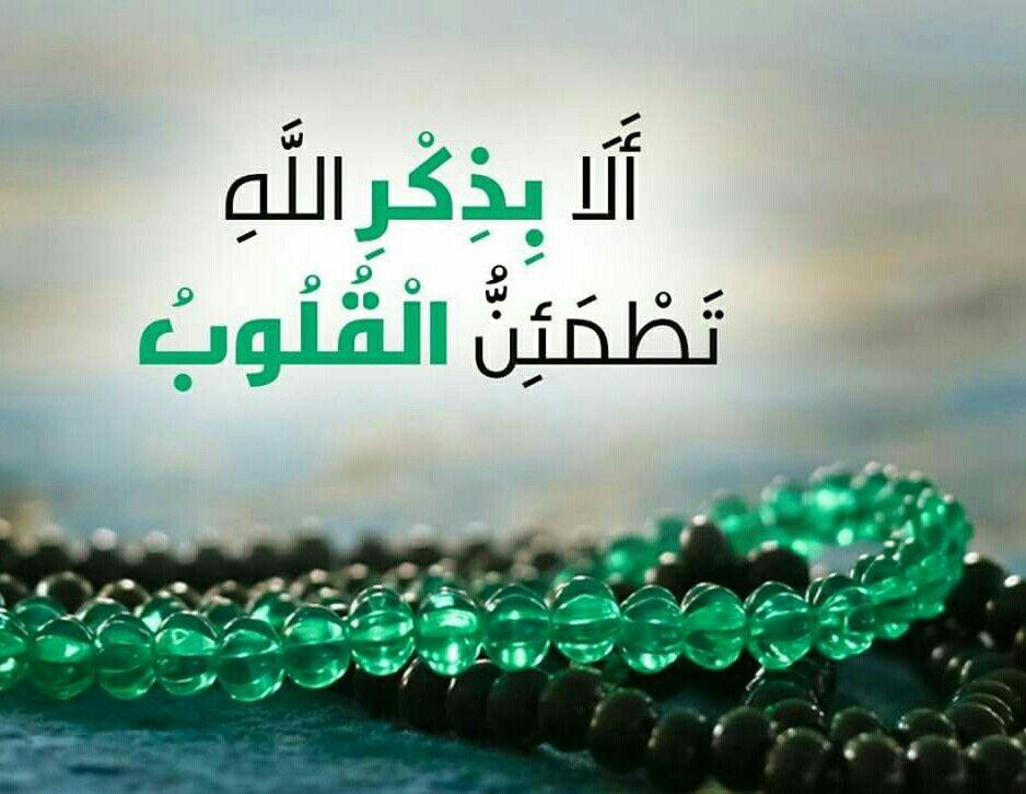 الابذكر الله تطمئن القلوب Best Urdu Poetry Images Islam Quotes