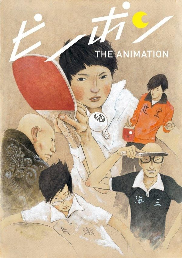Ping Pong the Animation (TV Series 2014- ????)