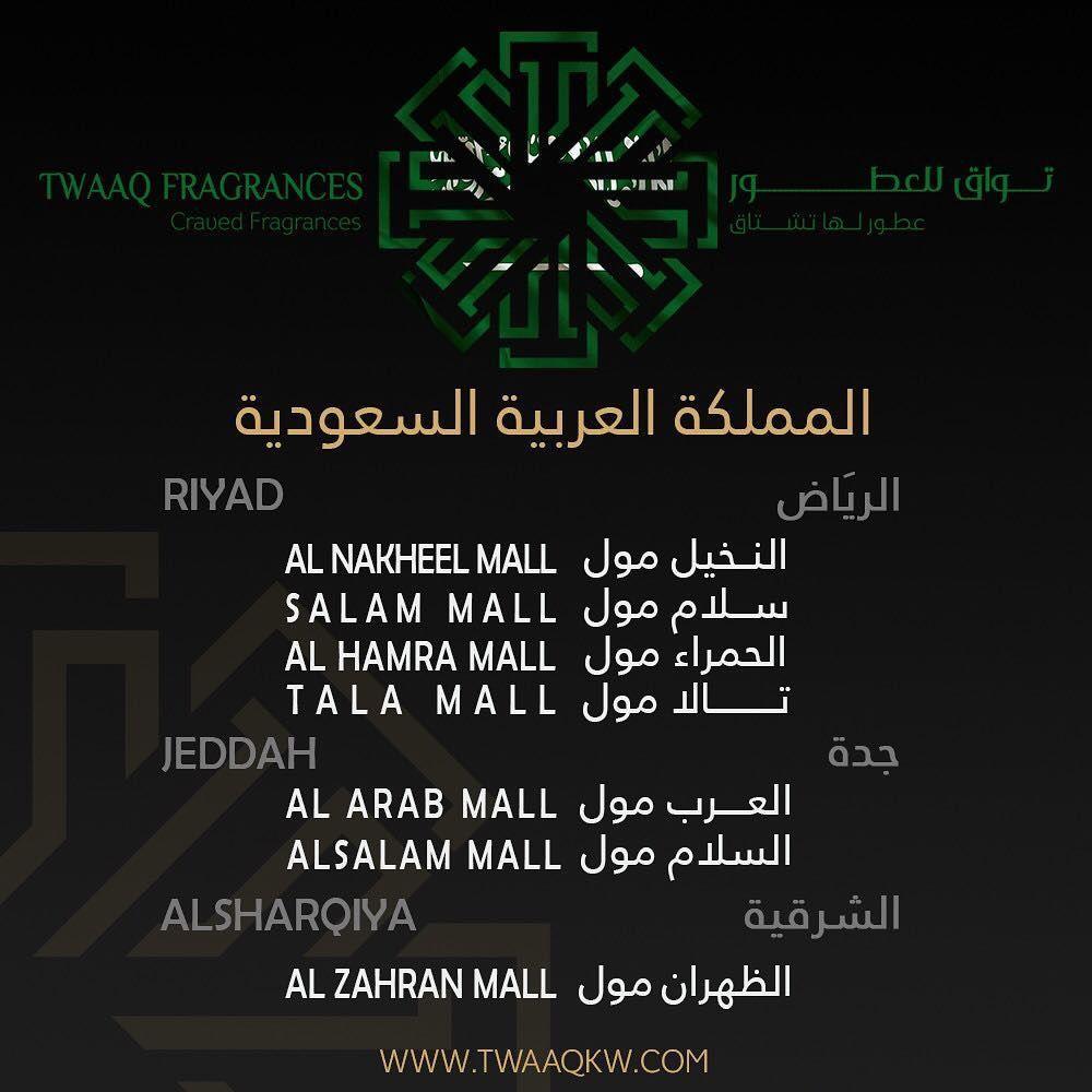 Pin By Soso On أجمل العطور Al Hamra Jeddah Fragrance