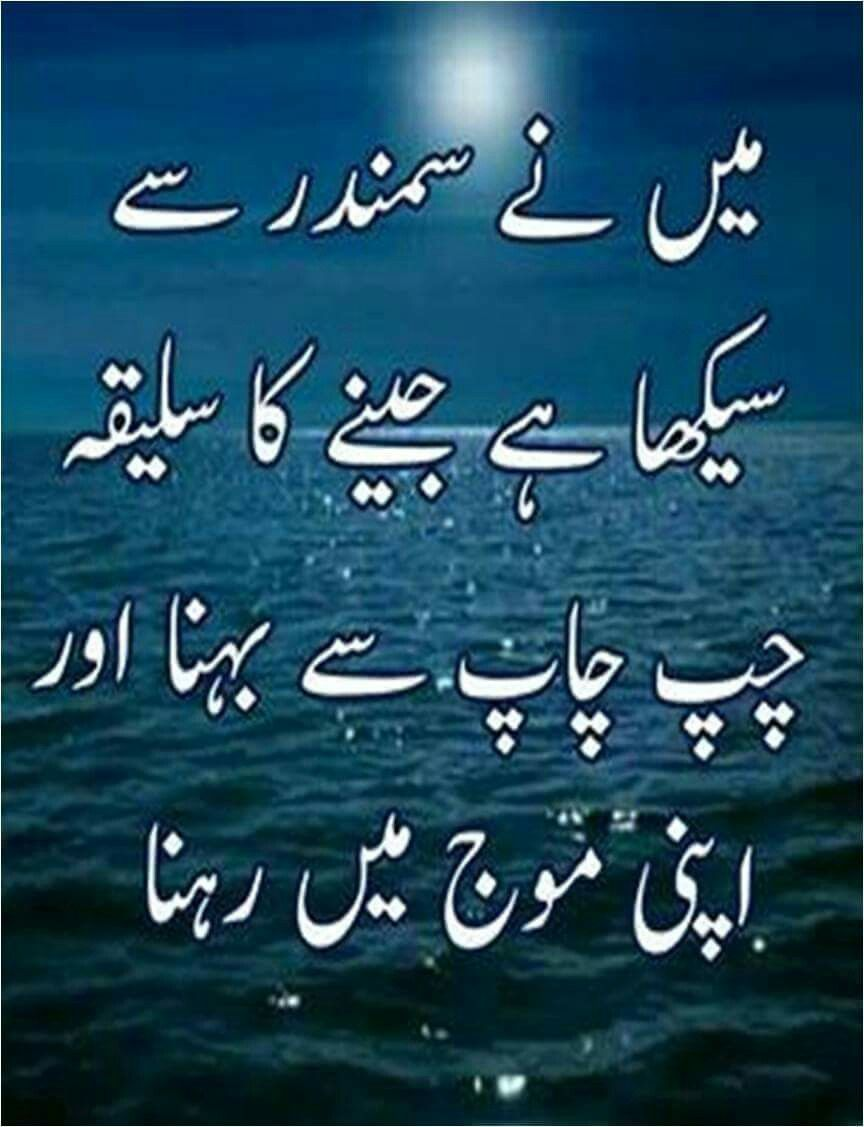 Pin By Prabal Kirtika On Urdu Urdu Quotes Urdu Poetry Urdu