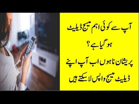 How To Recover Deleted File Sms From Android Phone In Urdu How To