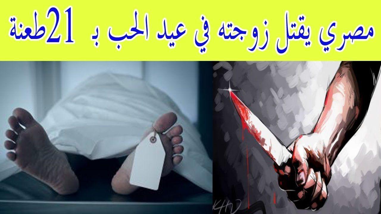 رجل يقتل زوجته بطعنها 21 طعنة فى عيد الحب بسبب خلافات اسرية فى اسيوط Darth Vader Poster Movie Posters
