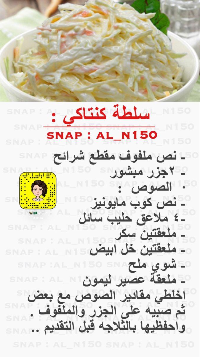 Pin By Ghada Ghada On Sara Side Dish Recipes Easy Recipes Food Receipes