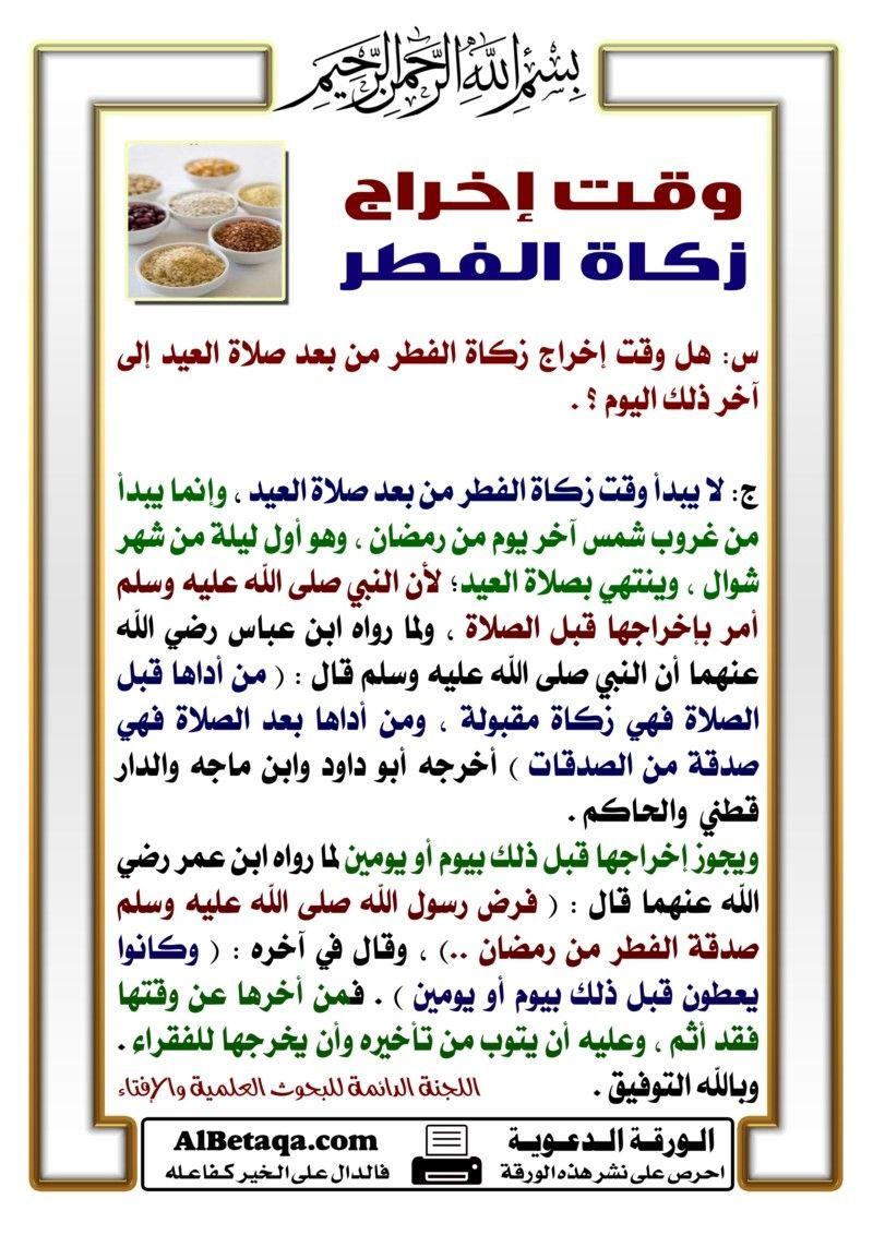 فضل وأهمية واحكام زكاة الفطر رمضان شهر الصوم شهر رمضان الزكاة زكاة الفطر Quransservant Islam Facts Islamic Information Best Quotes