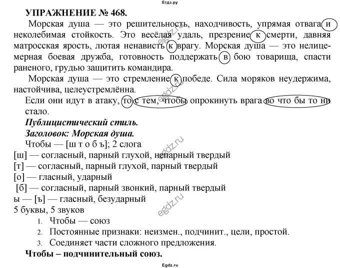 Скачать гдз по русскому языку класс с.н. пименова