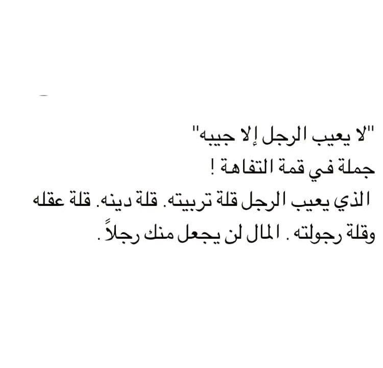 Pin By Ghala On Lta Arabic Quotes Talking Quotes Some Words