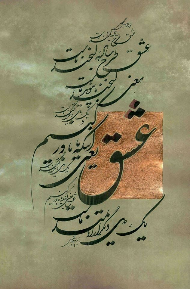 عشق طرح ساده ی لبخند ماست معنی لبخند ما پیوند ماست عشق را با دست هایی مهربان هر که قسمت می ک Persian Calligraphy Art Farsi Calligraphy Art Persian Art Painting