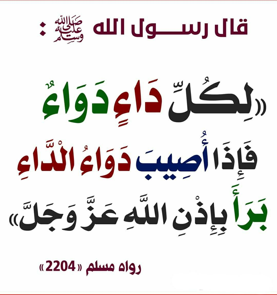 Pin By Nour Houda On أحاديث نبوية Arabic Love Quotes Hadith Peace Be Upon Him