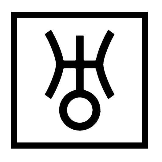 Uranus Symbol Planetary Patch Uranus God Of The Sky And The