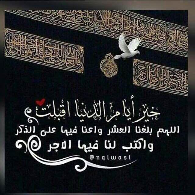 صباح اليوم مختلف جد ا كل عمل كنت تعمله في أمسه أصبح مع بزوغ فجر العشر أحب إلى الله وأثقل في ميزانك خطواتك للع Ramadan Chalkboard Quote Art Happy Eid