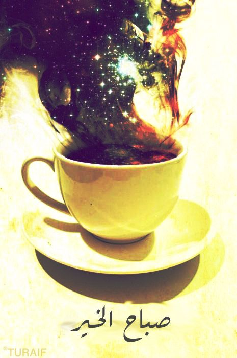 Good Morning Indeed Cup Art Coffee Obsession Good Morning Coffee