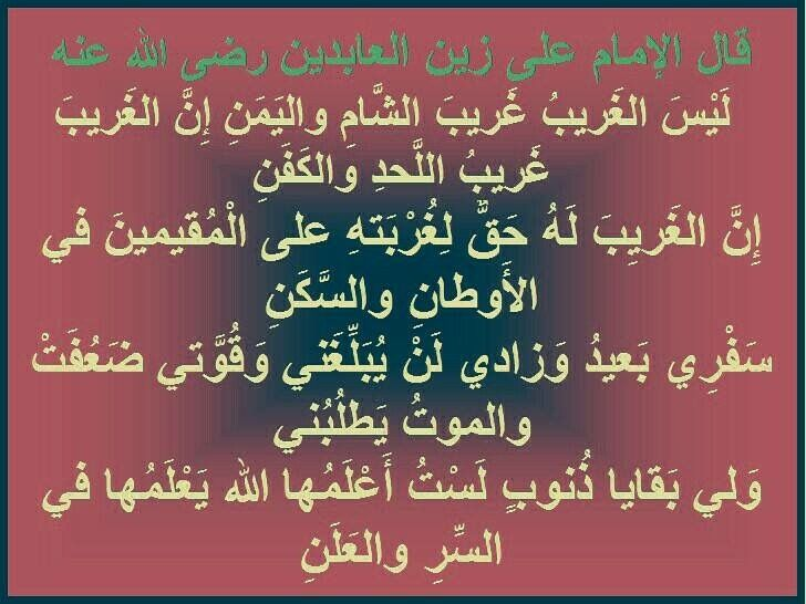 Pin By Mohamed Amin On Meaningful Arab Poetry Islamic Art Arabic Meaningful