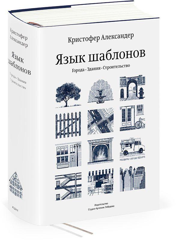 Кристофер Александер – «Язык шаблонов. Города. Здания. Строительство»