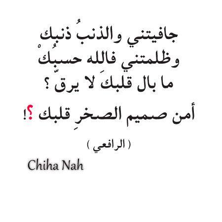 من أدب الرآفعي Cool Words Words Quotes Strong Quotes