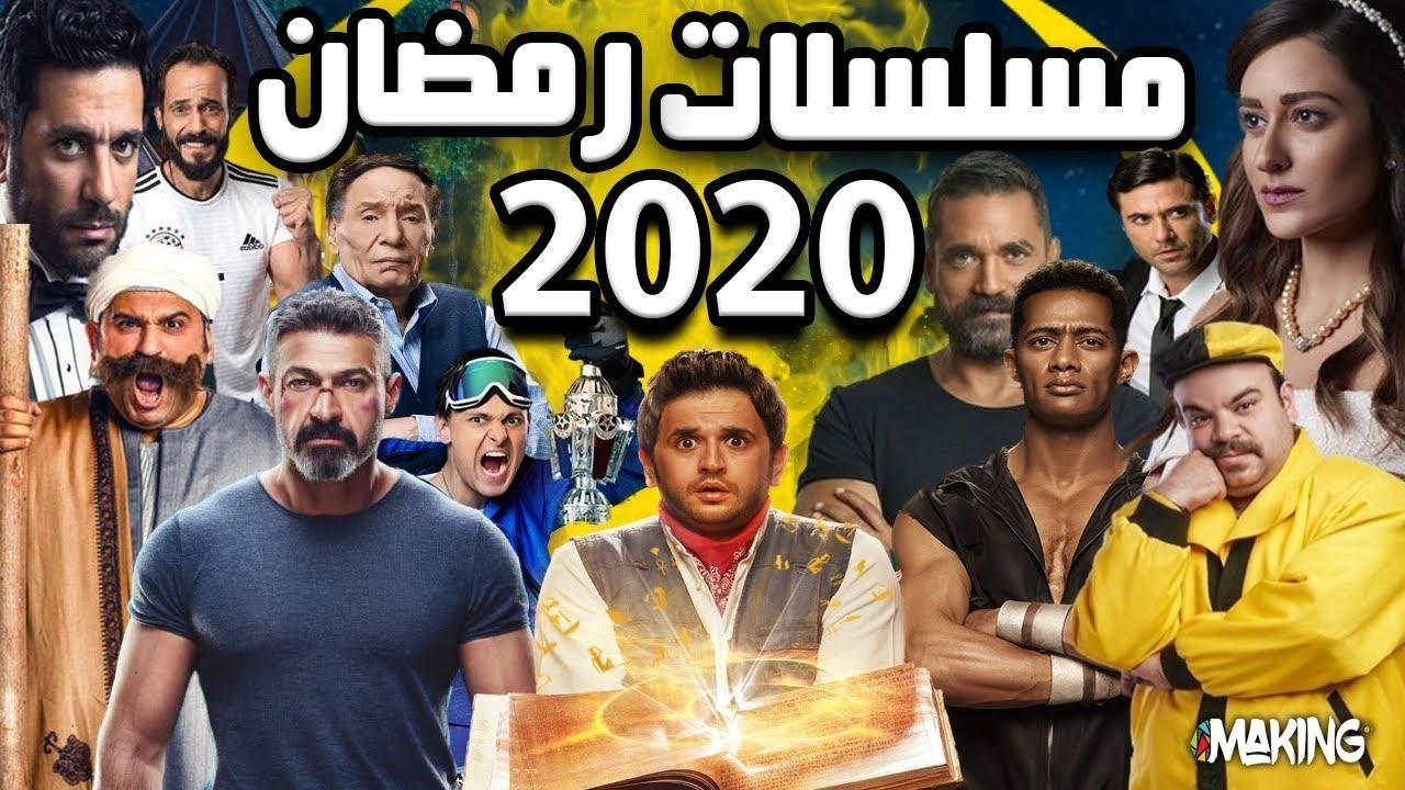 مسلسلات رمضان 2020 القائمة الرسميه الخلاصه