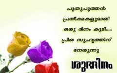 Good Morning Image Malayalam Download Good Morning Images Good Morning Images Download Morning Images