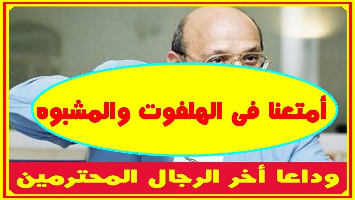 رحيل فنان مصرى كبير وقدير اليوم منذ قليل وحزن واسع بالوسط الفنى أمتعنا فى الهلفوت والمشبوه وغيرهما أخبار النجوم تعرف على التفاصيل بالفيديو المرفق على الرابط