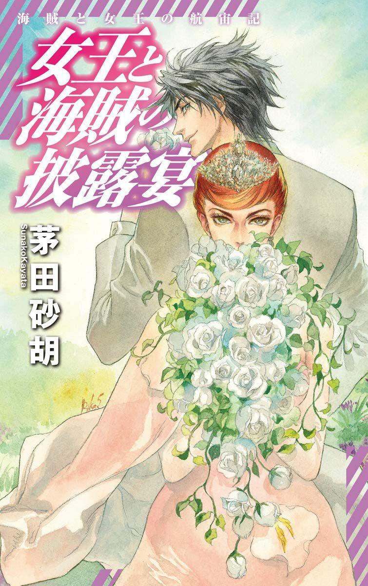 Japan Top 10 Weekly Light Novel Ranking November 25, 2019