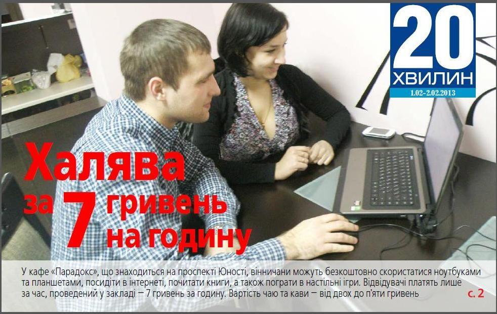 Безкоштовна планшет версія газети 20 хвилин від №12 від 2013-02-01: http://admin3.20.ua/img/pdf/0/40/4055.pdf