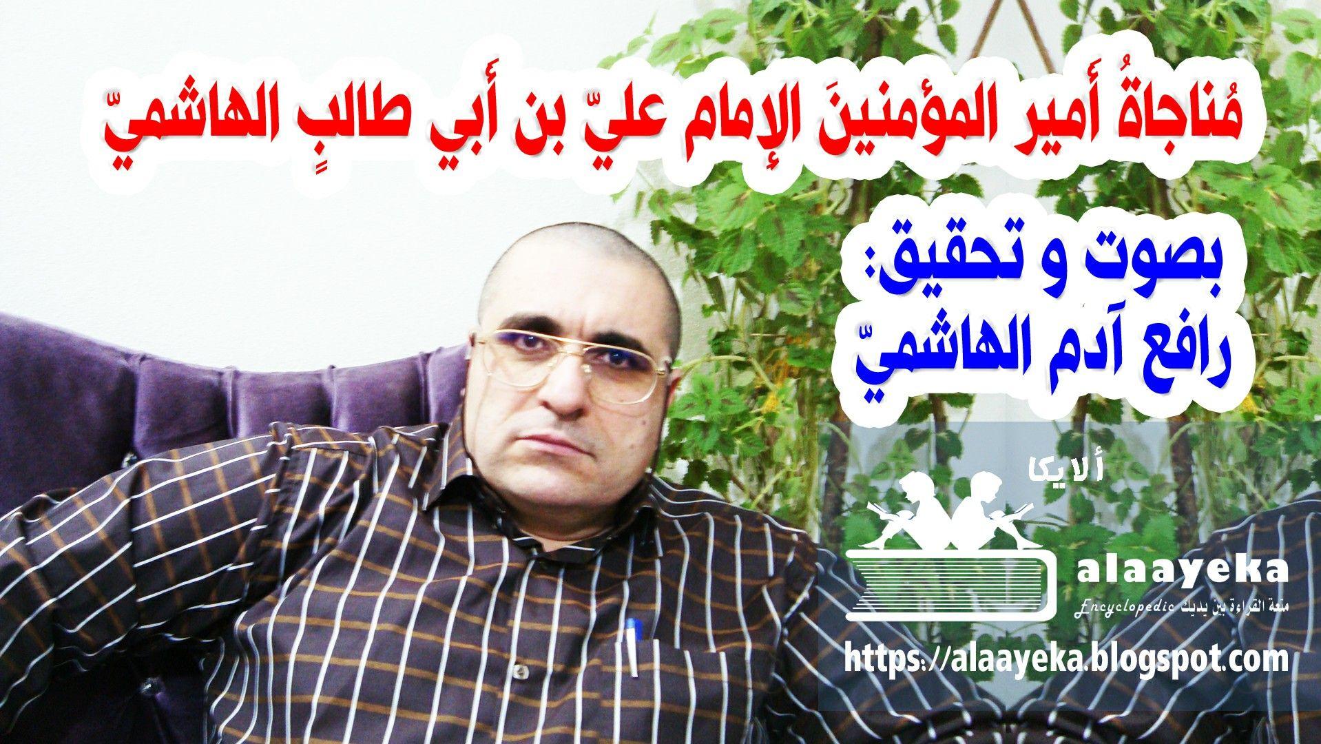 م ناجاة أ مير المؤمنين الإ مام علي بن أ بي طالب الهاشمي Blog Posts Blog