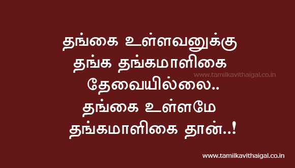 Tamil Kavithaigal  Sister Kavithai  Tamil Kavithaigal -8958