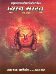 Mar-Apr 2009 http://pssmovement.org/eng/index.php/publications/magazines/14-publications/magazines/124-dhyan-bharat