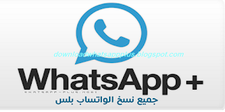 واتس اب بلس الفضي واتساب سلفر Whatsapp Silver Plus Vimeo Logo Tech Company Logos Company Logo