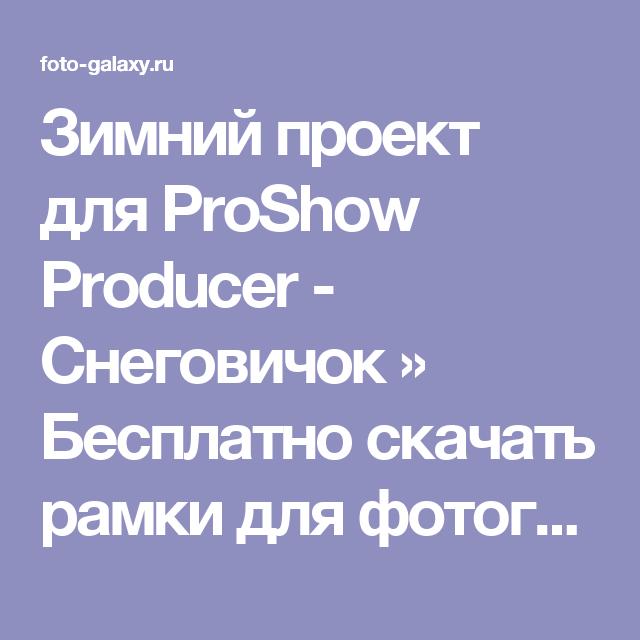 Шаблоны для proshow скачать