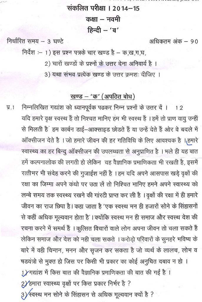 CBSE Class 09 SA1 Question Paper Hindi Question paper