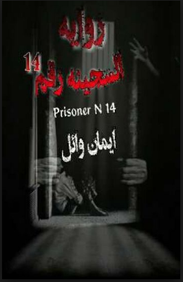 رواية السجينة رقم 14 إيمان وائل Download Books Neon Signs Books