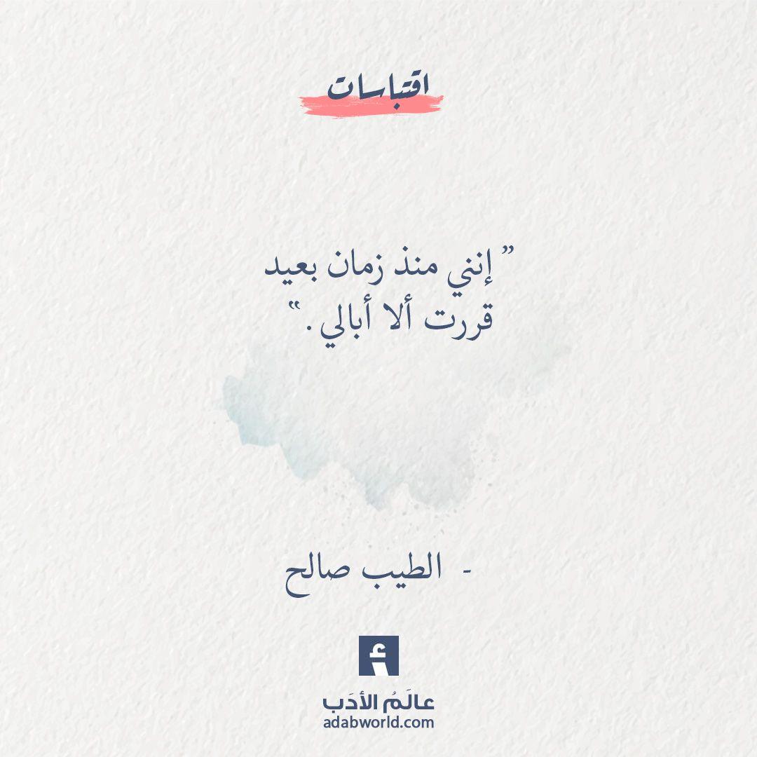 اقتباس الطيب صالح موسم الهجرة الى الشمال عالم الأدب Words Quotes Circle Quotes Wisdom Quotes Life