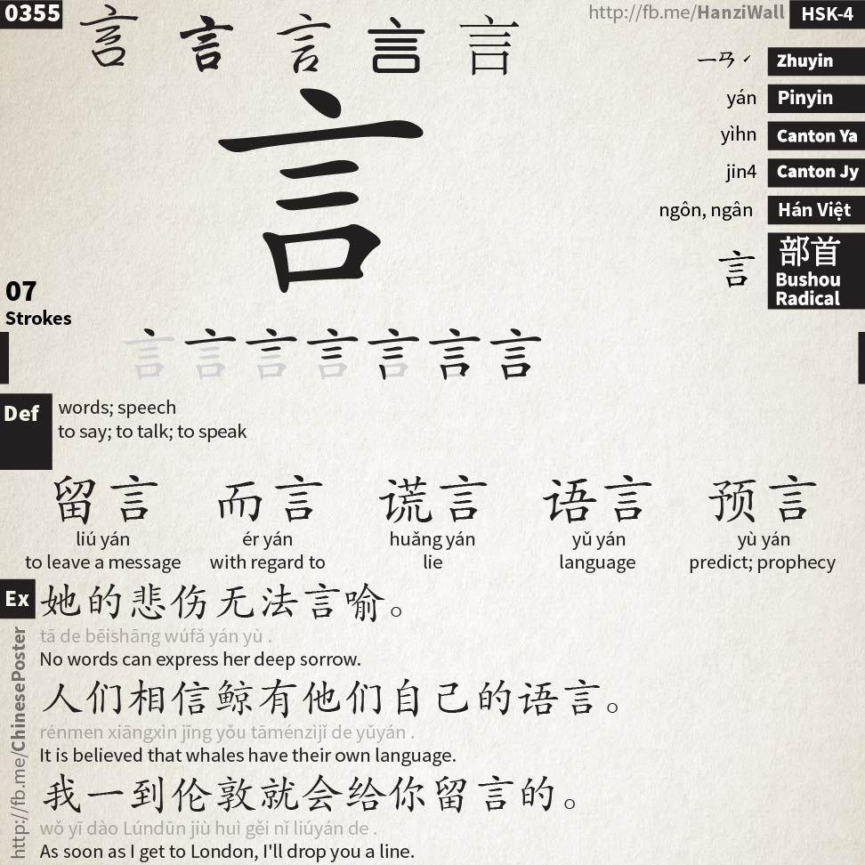 0355 言 yán HSK4 Chinese words, Chinese language