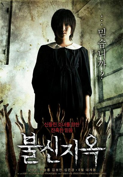 Possessed Asian Horror Movies Best Horror Movies Horror Movie Posters