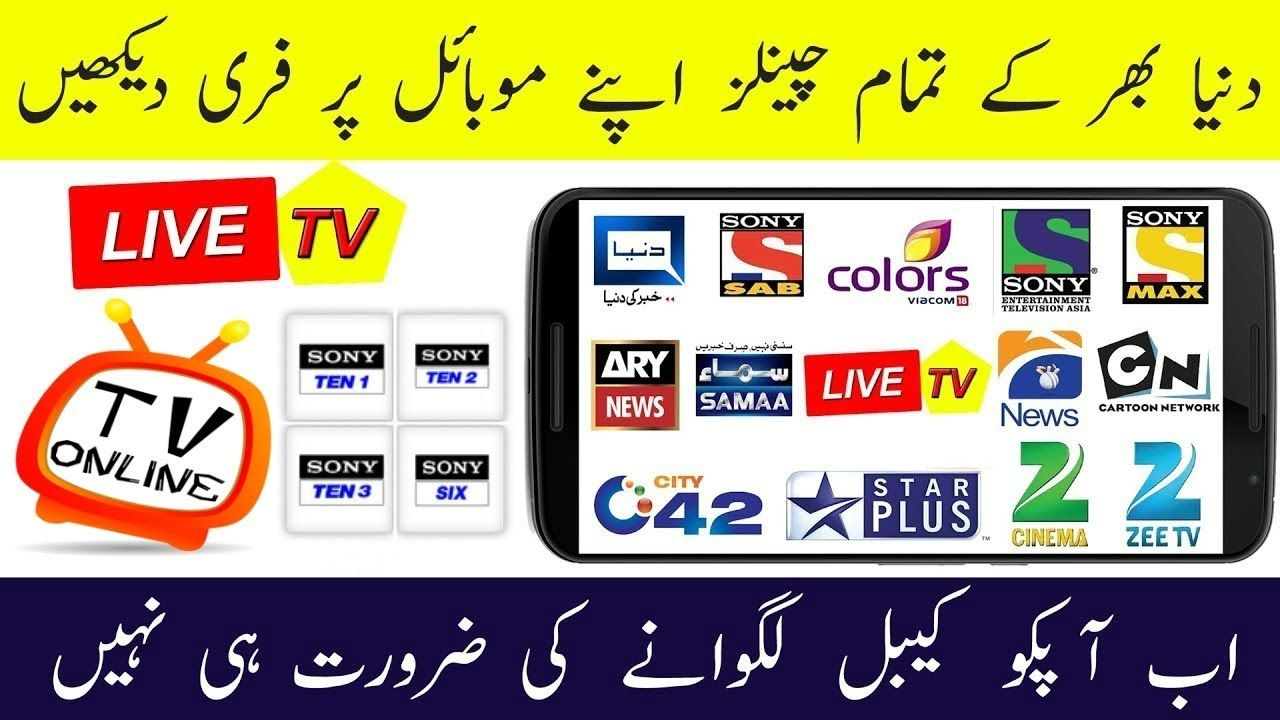 Watch Live TV On Android Mobile Phone - Top App For Android - 2019