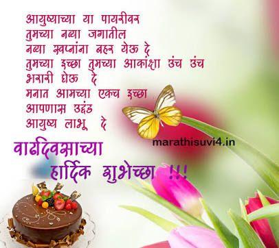 Happy Birthday Marathi Google Search Birthday Wishes