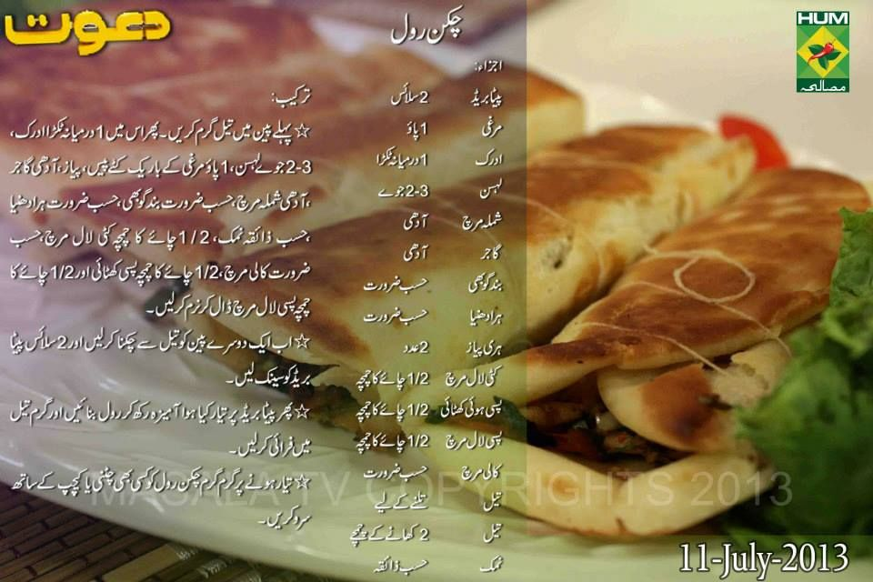 chicken jalfrezi recipe in urdu by chef gulzar cold