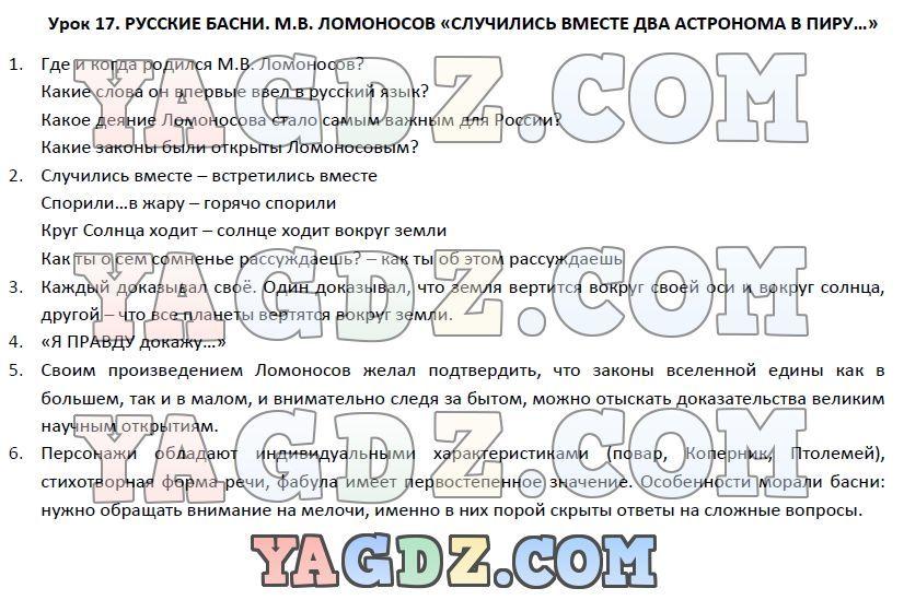 Решебник гдз русского языка бунеева 4 класс бесплатон без регистрации