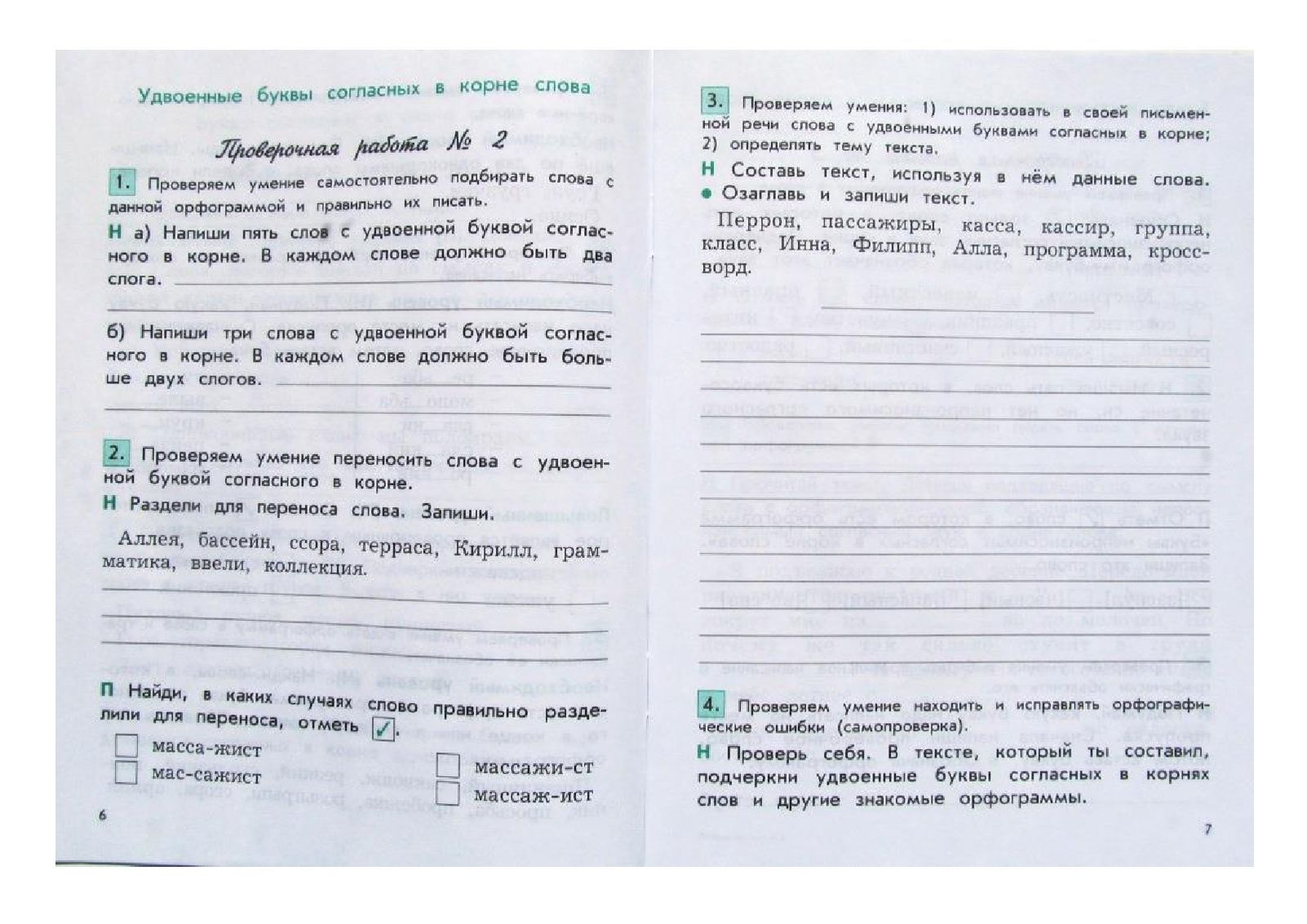 Гдз по русскому 2100 5 класс