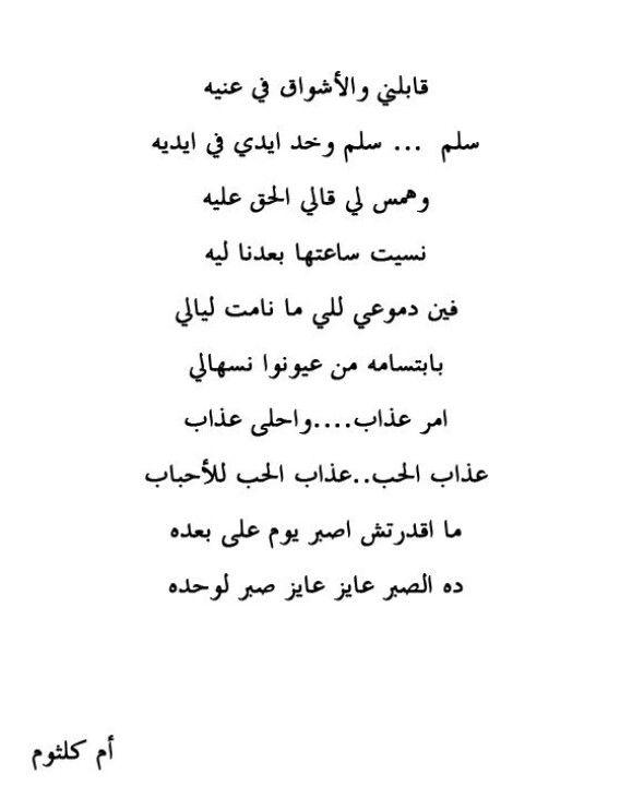 أم كلثوم دارت اﻷيام Song Words Words True Words