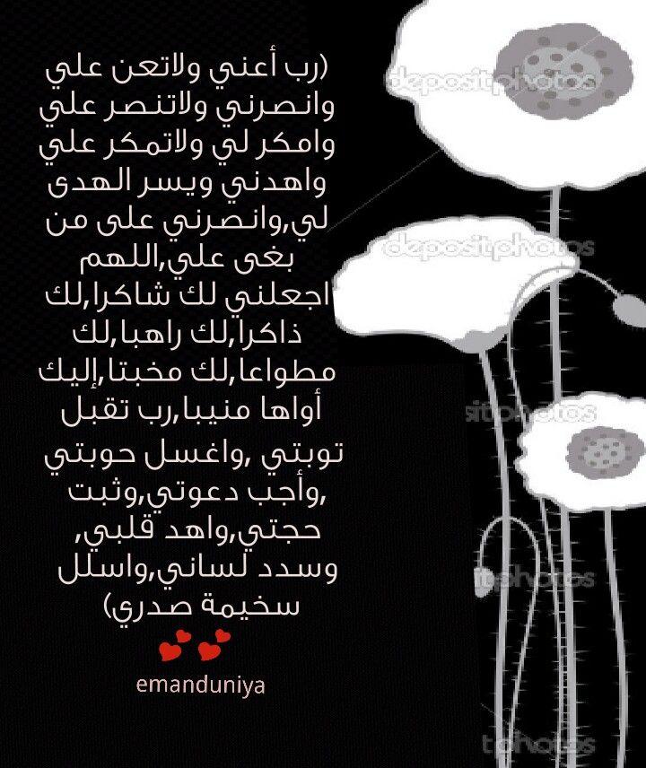 دعاء النبي محمد صلى الله عليه وسلم Islamic Quotes Islam Arabic Quotes