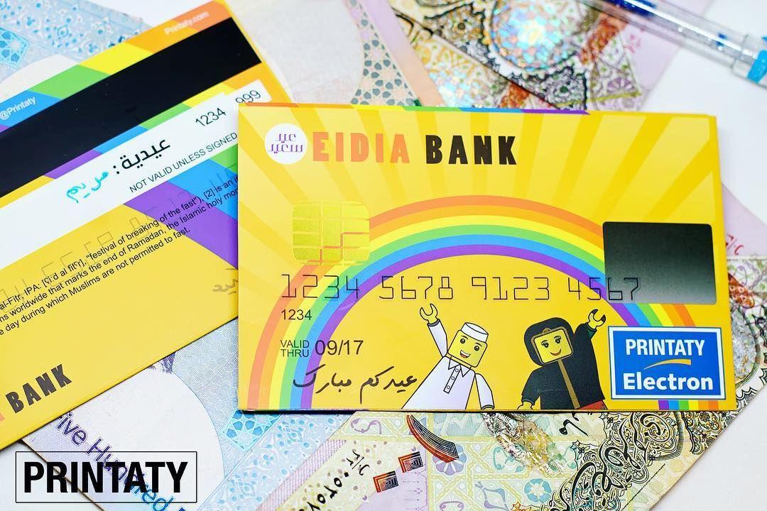 بطاقات العيد بطاقه ائتمان الكيس الشدة تحتوي على حبات ب ريال قطري للطلب موقعنا Printaty Com الواتساب 77071723 Ramadan Monopoly Deal Marks