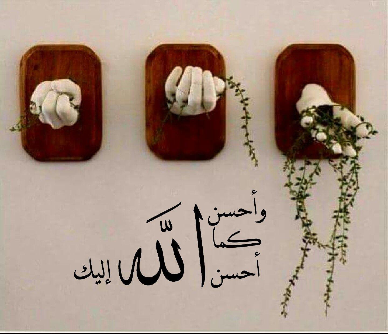 وأحسن كما أحسن الله إليك Arabic Quotes Arabic Proverb Arabic Love Quotes